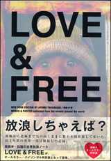 高橋歩(文・写真) LOVE & FREE New York edition
