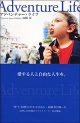 Adventure Life 〜愛する人と自由な人生を〜