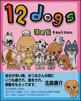 12dogs
