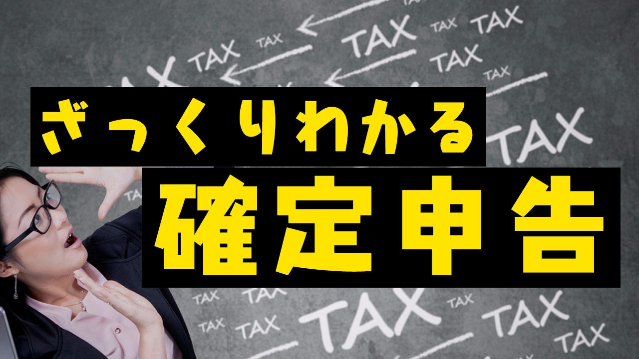 確定 申告 ランス フリー 【確定申告】フリーランスの給与所得の処理の仕方について